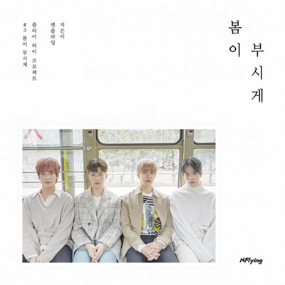 [Sold out] N.Flying - 봄이 부시게 (Spring memorize) - фото 5219