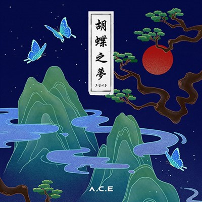 [Sold out] A.C.E - HJZM : The Butterfly Phantasy - фото 5277