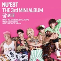 [Под заказ] Nu`est - 잠꼬대 (Sleep Talking)