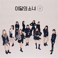 [Под заказ] 이달의 소녀 (LOONA) - # (B)