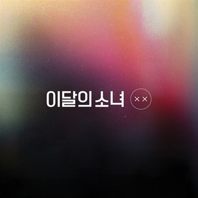 [Sold out] 이달의 소녀 (LOONA) - X X - фото 4773