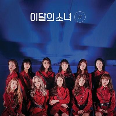 [Sold out] 이달의 소녀 (LOONA) - # (A) - фото 5368