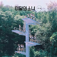 [Sold out] 이달의 소녀 (LOONA) - + +