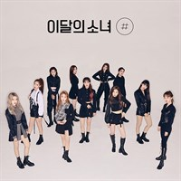 [Sold out] 이달의 소녀 (LOONA) - # (B)